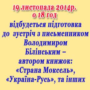 Зустріч по підготовці читацької конференції та зустрічі з письменником Володимиром Білінським