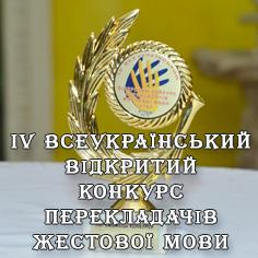 IV Всеукраїнський відкритий конкурс перекладачів жестової мови
