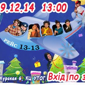 Вистава театру «Райдуга» «РЕЙС 13-13»