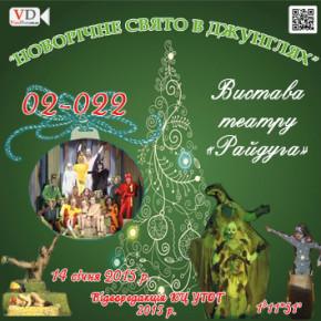 """Відеоверсія спектаклю """"Новорічне свято в джунглях"""" (відео)"""