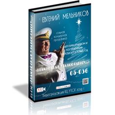 Відеоверсія сольної концертної програми Є. Мельникова