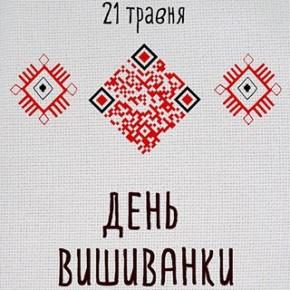 21 травня 2015 - ДЕНЬ ВИШИВАНКИ