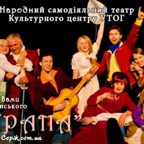 Вистава «Шантрапа» - Народный самодеятельный театр КЦ УТОГ