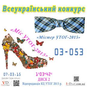 """""""Мисс@Мистер УТОГ"""" 2015 (видео)"""