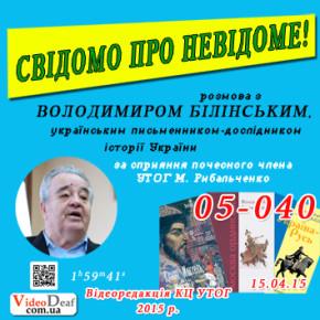 """""""Свідомо про невідоме"""" Володимир Белінський (відео)"""