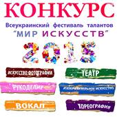 Второй отборочный тур Всеукраинского фестиваля «Мир искусства 2015»