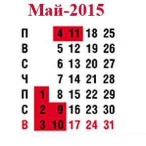 Выходные дни на майские праздники 2015
