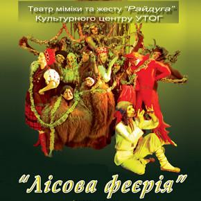вистава театру «Райдуга» - «Лісова феєрія».
