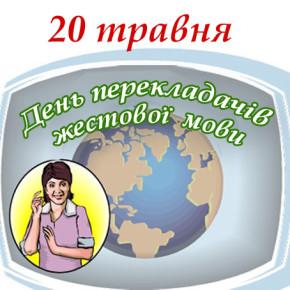 20 травня - День перекладачів  жестової  мови в  Українському  товаристві  глухих!