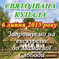 Запрошуємо на екскурсію до Мамаєвої Слободи на СВЯТО ІВАНА КУПАЛА