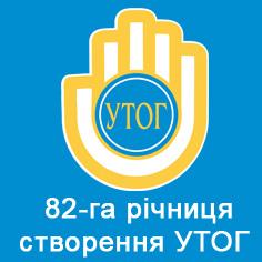 82-га річниця з дня створення Українського товариства глухих