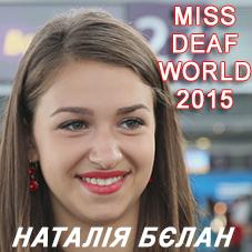 НАТАЛІЯ БЄЛАН - MISS DEAF WORLD 2015