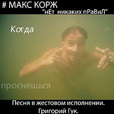 """клип в жестовом исолнении - """"Нет никаких правил"""" #Макс Корж"""