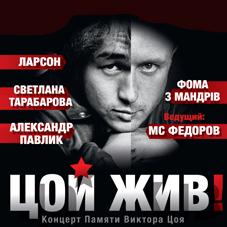 """концерт """"Цой жив!"""" (фото)"""