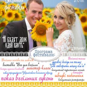 Православний весільний фестиваль. #СУРДОПЕРЕКЛАД!