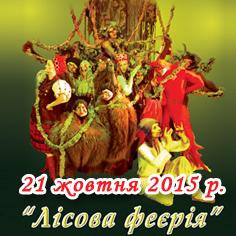 вистава театру «Райдуга» — «Лісова феєрія».