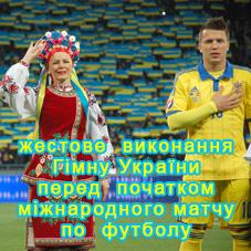 жестове  виконання Гімну України перед  початком міжнародного матчу по  футболу