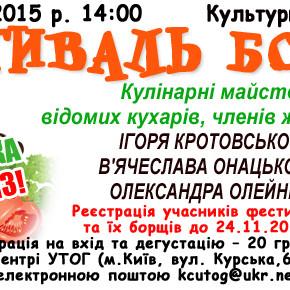 ФЕСТИВАЛЬ БОРЩУ - 28.11.15 Культурний центр УТОГ