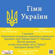 Гімн України у жестовому виконанні.