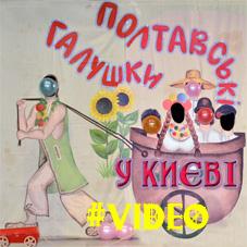 """""""Полтавські Галушки"""" в Києві #відео"""