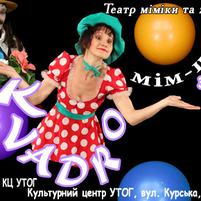 """KVADRO"" мім ШОУ"