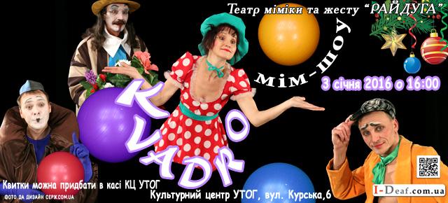 слайдер_1_16-01-03_KVADRO