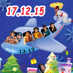 вистава театру «Райдуга» - «Рейс 13-13»