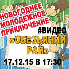"""""""ОБЕЗЬЯНИЙ РАЙ"""" #ВИДЕО"""