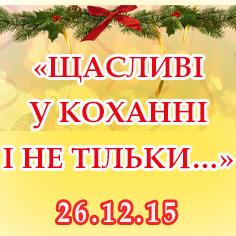 «Щасливі у коханні і не тільки…» - новорічне шоу