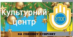 Сайт Культурного центру УТОГ