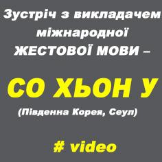 Зустріч з Со Хьон У #Відео
