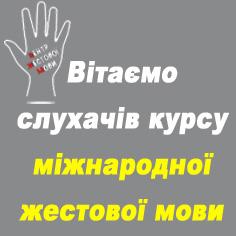 Вітаємо слухачів курсу міжнародної жестової мови