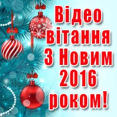 Вітання з Новим 2016 роком #відео