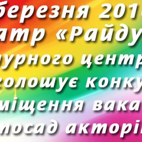 """Увага - конкурс в театр """"Райдуга"""""""