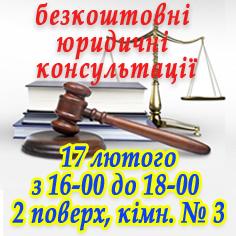 БЕЗКОШТОВНІ ЮРИДИЧНІ КОНСУЛЬТАЦІЇ НЕЧУЮЧИХ лютий 2016