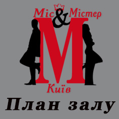 План залу Міс&Містер Київ 2016