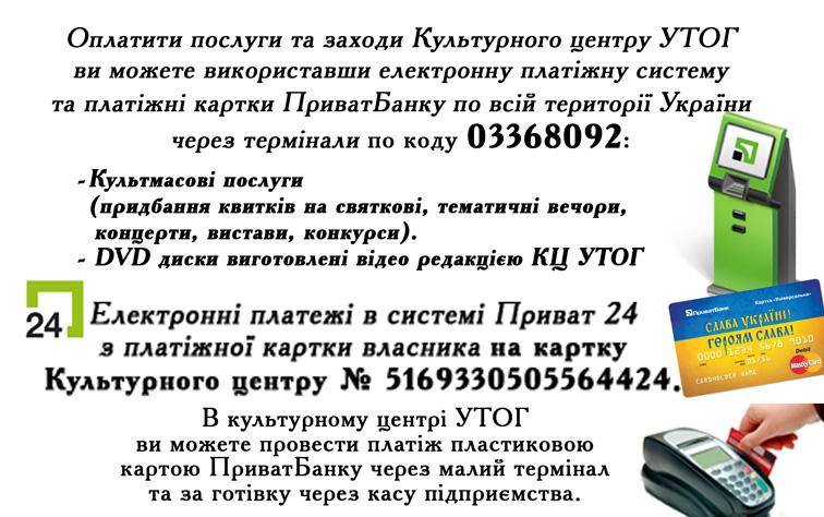 Privat_oplata_KZ_inet
