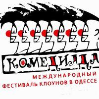 «Комедиада» 2016