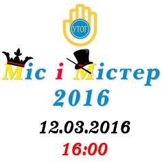 Міс і Містер УТОГ-2016