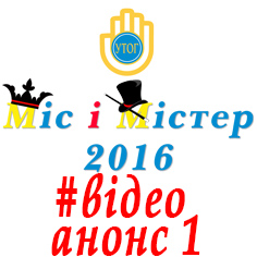 Міс Містер УТОГ 2016 #видео
