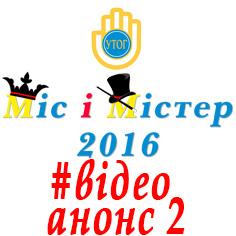 Міс Містер УТОГ 2016 - нагородження #видео