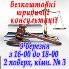 БЕЗКОШТОВНІ ЮРИДИЧНІ КОНСУЛЬТАЦІЇ НЕЧУЮЧИХ березень 2016