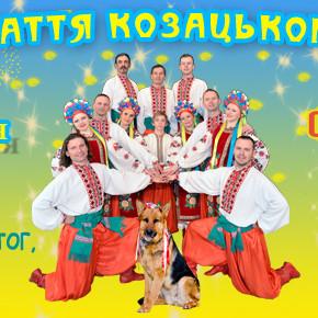 «Ми – браття козацького роду!»