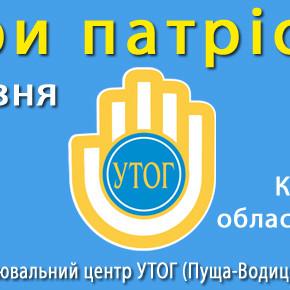 «Ігри патріотів УТОГ», Київський обласний конкурс.