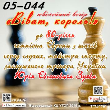 05-044_Vivat_Korol_Zuevu-80l_100416_inet
