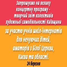 Творчий звіт колективів художньої самодіяльності утог київщини