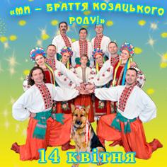 «Ми – браття козацького роду!» Фольк-шоу