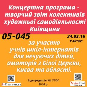 Творчий звіт колективів художньої самодіяльності Київщини #відео