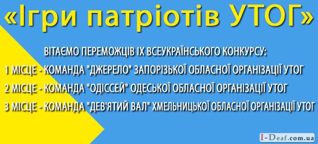 """""""Ігри патріотів УТОГ 2016"""" #переможці"""