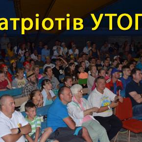 «Ігри патріотів УТОГ 2016″ #foto2